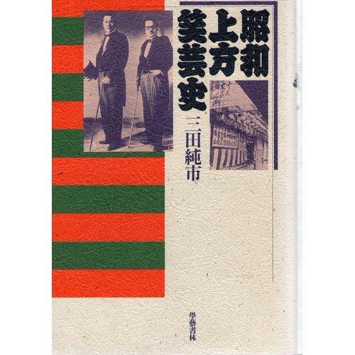 昭和上方笑芸史の詳細を見る