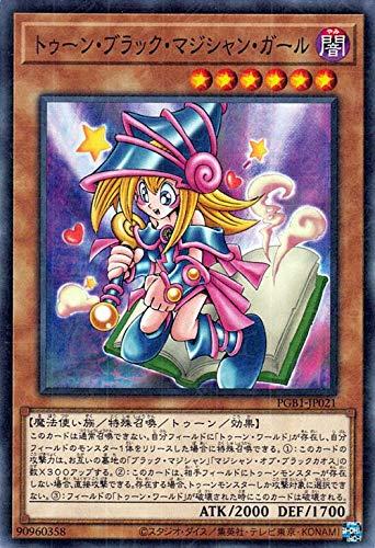 遊戯王カード トゥーン・ブラック・マジシャン・ガール(ミレニアムレア) PRISMATIC GOD BOX(PGB1) | プリズマティック ゴッド ボックス 光属性 魔法使い族