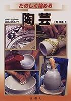 たのしく始める 陶 芸