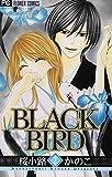 BLACK BIRD (2) (Betsucomiフラワーコミックス)