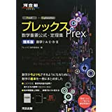 プレックス数学重要公式・定理集 理系版数学1・A・2・B・3 (河合塾シリーズ)