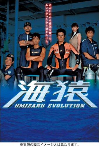 海猿 UMIZARU EVOLUTION DVD-BOX