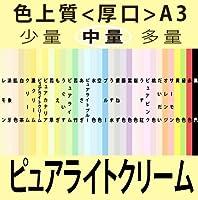 色上質(中量)A3<厚口>[ピュアライトクリーム](250枚)