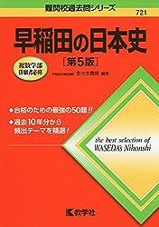 早稲田の日本史[第5版]・赤本・過去問