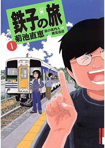 鉄子の旅(1) (IKKI COMIX)