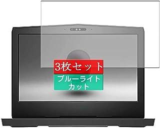 3枚 Sukix ブルーライトカット フィルム 、 Dell Alienware 13 R2 13.3インチ 向けの 液晶保護フィルム ブルーライトカットフィルム シート シール 保護フィルム(非 ガラスフィルム 強化ガラス ガラス )
