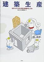 建築生産―ものづくりから見た建築のしくみ