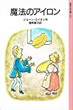 魔法のアイロン (岩波少年文庫)