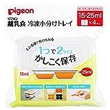 ピジョン 離乳食 冷凍小分けトレイ 15・25ml 4枚入