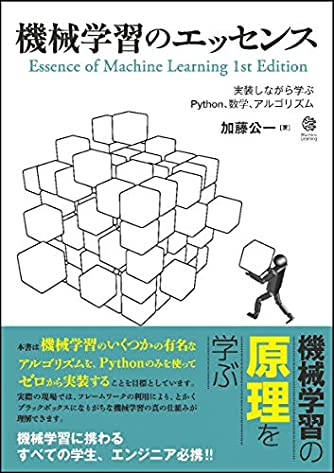 機械学習のエッセンス -実装しながら学ぶPython,数学,アルゴリズム- (Machine Learning)