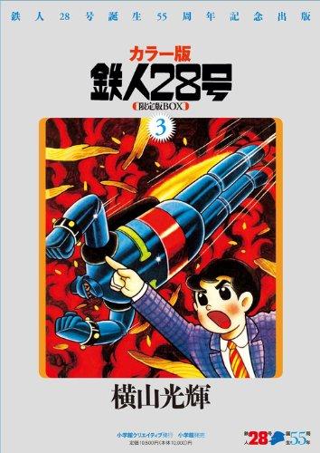 鉄人28号BOX (3) (復刻名作漫画シリーズ)