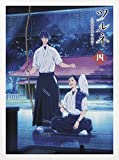 ツルネ -風舞高校弓道部- 第四巻[DVD]