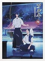 ツルネ -風舞高校弓道部- 第四巻 [Blu-ray]