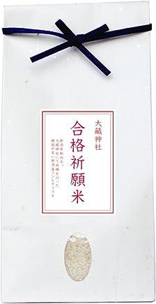 【合格祈願のお米】新潟コシヒカリ 白米 2kg 雲龍和紙袋