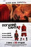 Bad Santa 2 – Billy Bob Thornton – Ukrainian Movie Wall