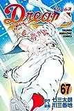 Dreams(67) (週刊少年マガジンコミックス)