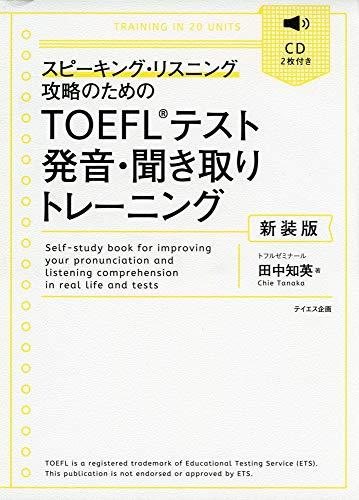 テイエス企画『TOEFLテスト発音・聞き取りトレーニング 新装版』