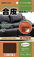 合皮補修シート 11cm×20cm 良く伸びるシールタイプ ダークブラウン(こげ茶) 日本製