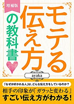 [ayaka, 米山彩香]の「モテる伝え方」の教科書 増補版