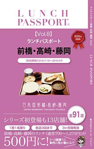 ランチパスポート前橋高崎藤岡版vol.8 (ランチパスポートシリーズ)