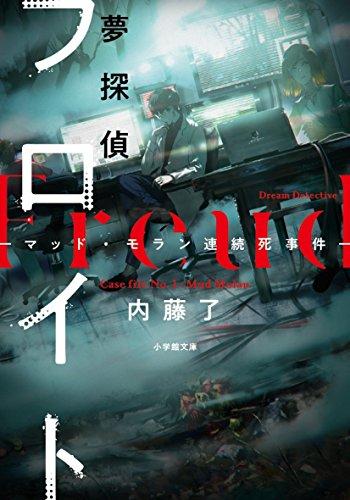 夢探偵フロイト: -マッド・モラン連続死事件- (キャラブン!小学館文庫)