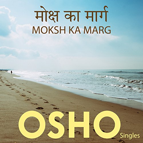 Moksh Ka Marg (Hindi) audiobook cover art