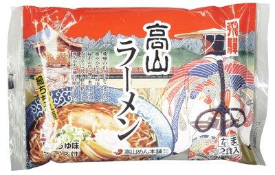 飛騨高山ラーメン(しょうゆ)(1袋:2食+スープ付)/生麺 細麺 醤油 しょう油 ��山ラーメン//