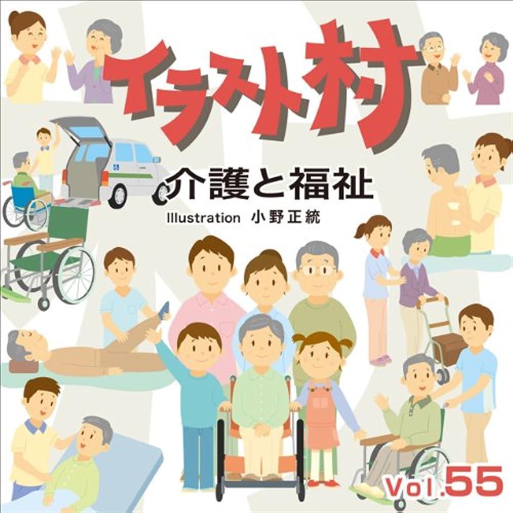 相談する自分自身保守的イラスト村 Vol.55 介護と福祉