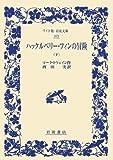 ハックルベリー・フィンの冒険(下) (ワイド版岩波文庫)