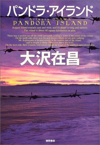 パンドラ・アイランド
