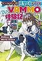 Mebius World Online 1 ~ゲーム初心者の真里姉が行くVRMMOのんびり?体験記 (HJ NOVELS)
