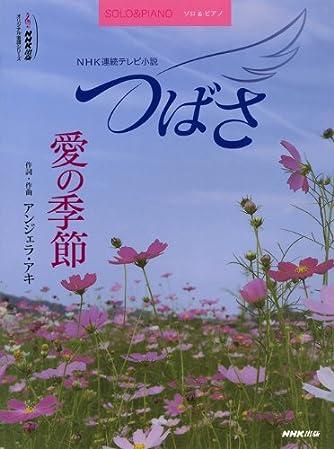 オリジナル楽譜シリーズ ソロ&ピアノ NHK連続テレビ小説 「つばさ」 愛の季節 (NHK出版オリジナル楽譜シリ-ズ) (NHK出版オリジナル楽譜シリーズ)