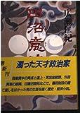 田沼意次 (時代小説文庫)