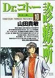 Dr.コトー診療所 (10) (ヤングサンデーコミックス)