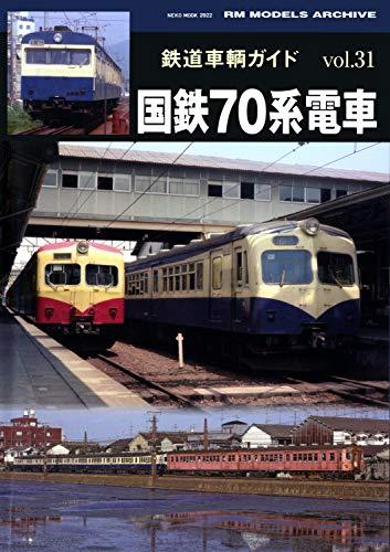 鉄道車輌ガイド Vol.31 国鉄70系電車 (NEKO MOOK)