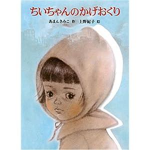 """ちいちゃんのかげおくり (あかね創作えほん 11)"""""""