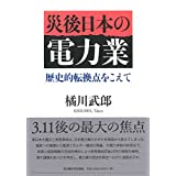 災後日本の電力業―歴史的転換点をこえて―