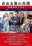 自由主義の危機: 国際秩序と日本