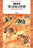 里の国の中世 (平凡社ライブラリー)