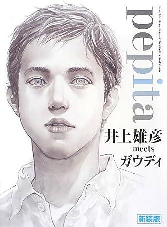 pepita 井上雄彦meetsガウディ 新装版