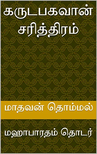 கருடபகவான் சரித்திரம்: மஹாபாரதம் தொடர் (MB Book 18) (Tamil Edition)