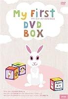 マイ・ファースト DVD-BOX