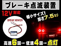 A.P.O(エーピーオー) ブレーキリレー■12Vブレーキランプ LED点滅点灯 装置ストロボフラッシュ コントローラー