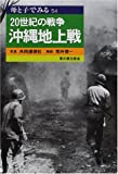 20世紀の戦争 沖縄地上戦 (母と子でみる)
