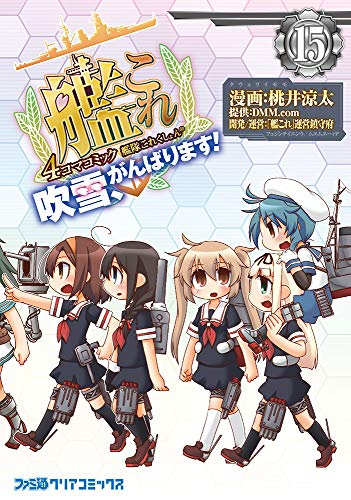 艦隊これくしょん -艦これ- 4コマコミック 吹雪、がんばります!15 (ファミ通クリアコミックス)