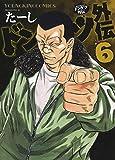 ドンケツ外伝 6 (6巻) (ヤングキングコミックス)