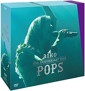 aiko 15th Anniversary Tour 「POPS」 初回限定仕様 [DVD]