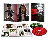 ユリゴコロ Blu-rayスペシャル・エディション[Blu-ray/ブルーレイ]