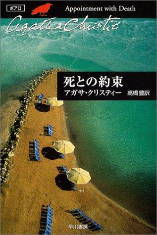 死との約束 (ハヤカワ文庫―クリスティー文庫)