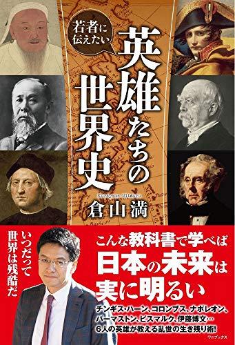 若者に伝えたい 英雄たちの世界史の詳細を見る
